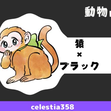 【動物占い】猿(ブラック)の性格や相性について解説します!