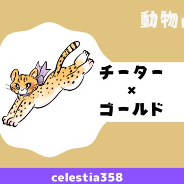 【動物占い】チーター(ゴールド)の性格や相性について解説します!