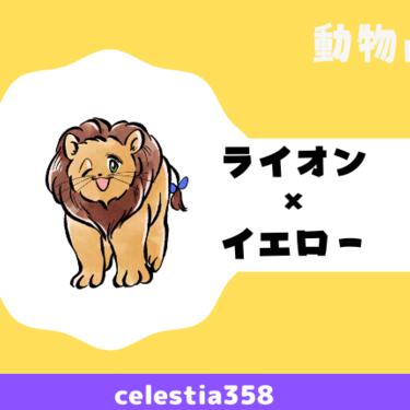 【動物占い】ライオン(イエロー)の性格や相性について解説します!