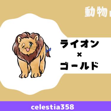 【動物占い】ライオン(ゴールド)の性格や相性について解説します!
