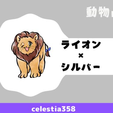 【動物占い】ライオン(シルバー)の性格や相性について解説します!