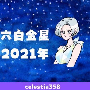 【2021年】六白金星の年運・月運を解説します