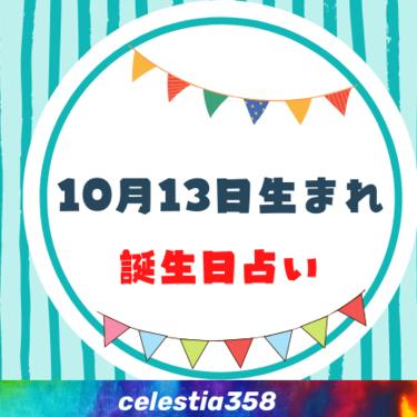 10月13日生まれの性格や運勢は?有名人・星座についても解説!【誕生日 ...