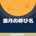 満月の呼び名まとめ、1月から12月の満月の名前と由来を解説