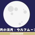 ウルフムーン(1月の満月)とは?意味や由来を解説します!