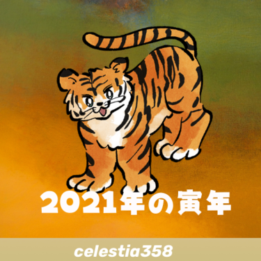 【2021年】寅年の運勢は?とら年生まれの令和3年を解説します【干支占い】