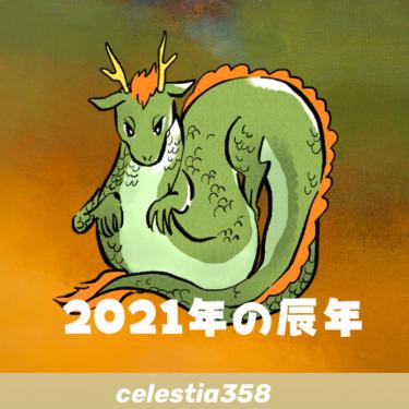 【2021年】辰年の運勢は?たつ年生まれの令和3年を解説します【干支占い】