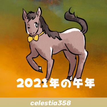 【2021年】午年の運勢は?うま年生まれの令和3年を解説します【干支占い】