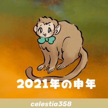 【2021年】申年の運勢は?さる年生まれの令和3年を解説します【干支占い】