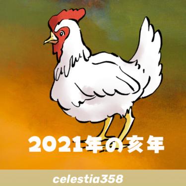 【2021年】酉年の運勢は?とり年生まれの令和3年を解説します【干支占い】