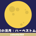 ハーベストムーン(10月の満月)とは?意味や由来を解説します!