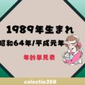1989年(昭和64年/平成元年)生まれは何歳?【年齢早見表】