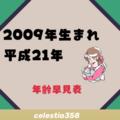 2009年(平成21年)生まれは何歳?【年齢早見表】
