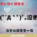 【泣き顔、涙】のかわいい顔文字まとめ!(シンプルなものを厳選)