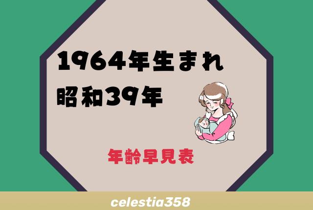 西暦 昭和39年