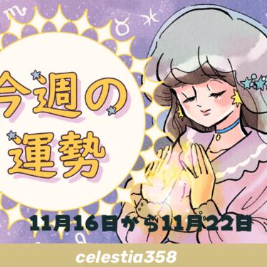 今週の運勢(11月16日~11月22日)