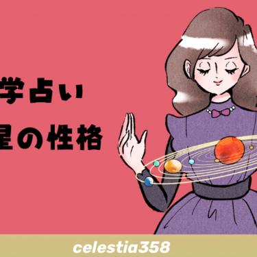 【0学占い】水星の性格は?他の支配星との相性も紹介!