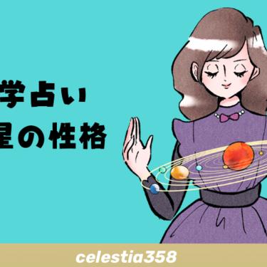 【0学占い】木星の性格は?他の支配星との相性も紹介!