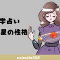 【0学占い】海王星の性格は?他の支配星との相性も紹介!