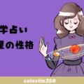 【0学占い】月星の性格は?他の支配星との相性も紹介!