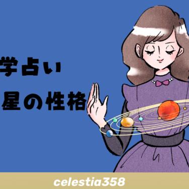 【0学占い】魚王星の性格は?他の支配星との相性も紹介!