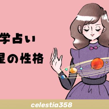 【0学占い】火星の性格は?他の支配星との相性も紹介!