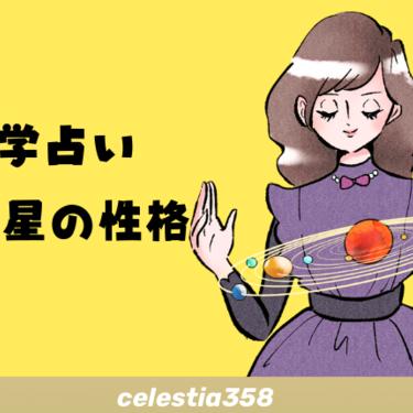 【0学占い】冥王星の性格は?他の支配星との相性も紹介!