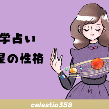 【0学占い】金星の性格は?他の支配星との相性も紹介!