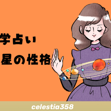 【0学占い】小王星の性格は?他の支配星との相性も紹介!