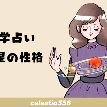 【0学占い】土星の性格は?他の支配星との相性も紹介!