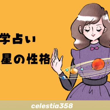 【0学占い】天王星の性格は?他の支配星との相性も紹介!