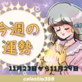 今週の運勢(11月23日~11月29日)