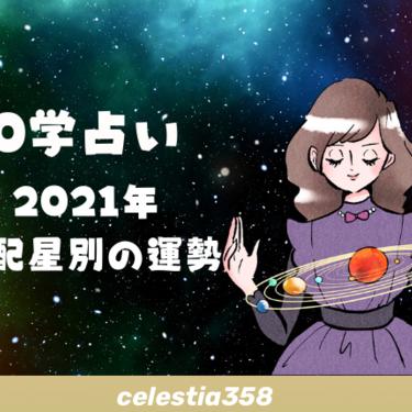 【0学占い】2021年の運勢を支配星別に紹介!