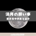 満月の願い事の方法とは?願い事の書き方や例文について12星座別に紹介!
