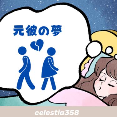 【夢占い】元彼の夢の意味とは?|復縁、キス、浮気など状況別に診断!
