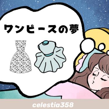 【夢占い】ワンピースの夢の意味とは?|花柄、水色、緑など紹介!