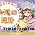 今週の運勢(12月14日~12月20日)