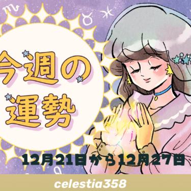 今週の運勢(12月21日~12月27日)