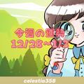 今週の運勢(12月28日~1月3日)