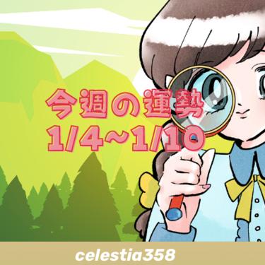 今週の運勢(1月4日~1月10日)