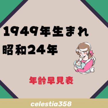 1949年(昭和24年)生まれは何歳?【年齢早見表】