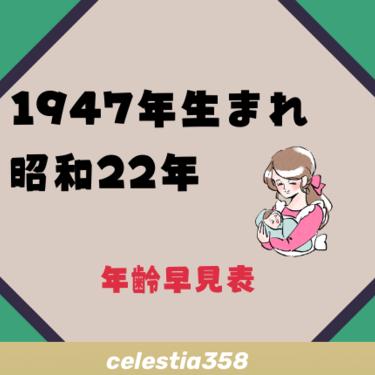 1947年(昭和22年)生まれは何歳?【年齢早見表】