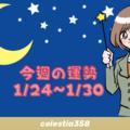 今週の運勢(1月24日~30日)
