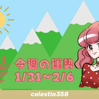 今週の運勢(1月31日~2月6日)