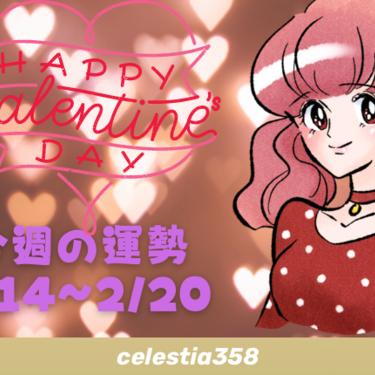 今週の運勢(2月14日~2月20日)
