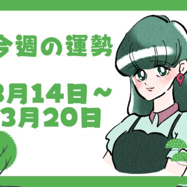 今週の運勢(3月14日~3月20日)