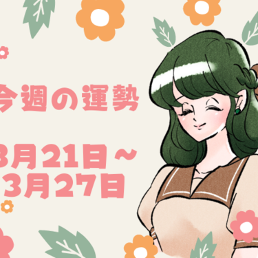 今週の運勢(3月21日~3月27日)