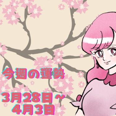 今週の運勢(3月28日~4月3日)