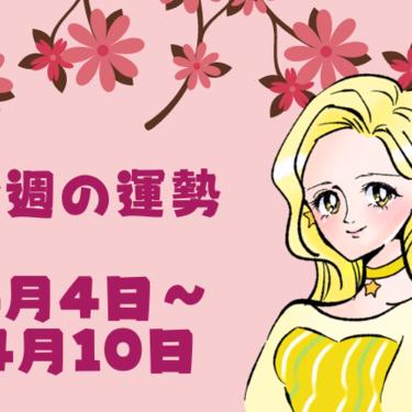 今週の運勢(4月4日~4月10日)
