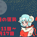 今週の運勢(4月11日~4月17日)